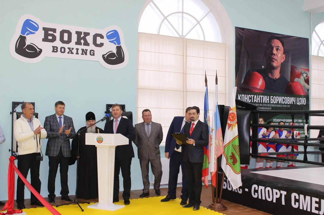 Открытие зала бокса